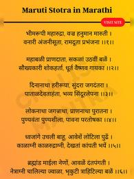 मारुती स्तोत्र मराठी | Maruti Stotra Marathi