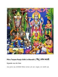 पितृ पक्ष तर्पण विधि मराठी | Pitru Tarpan Pooja Vidhi