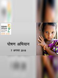 पोशन अभियान | Poshan Abhiyaan