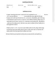 प्रधानमंत्री सुरक्षा बीमा योजना फॉर्म | Pradhan Mantri Suraksha Bima Yojana (PMSBY) Form