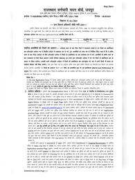 राजस्थान ग्राम सेवक भर्ती 2021 | Rajasthan Gram Sevak Bharti Notification 2021
