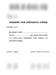 Tamil Vali Kalvi Certificate Form