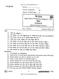 Trimasik Paper 2021 Class 10 Science