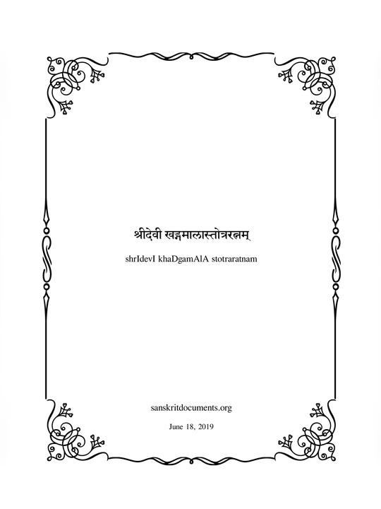 देवी खड्गमाला स्तोत्र   Devi Khadgamala Stotram