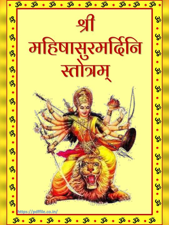 महिषासुर मर्दिनी स्तोत्र   Mahishasura Mardini Stotram