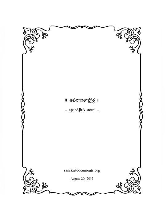 అపరాజితా స్తోత్రం   Aparajita Stotram