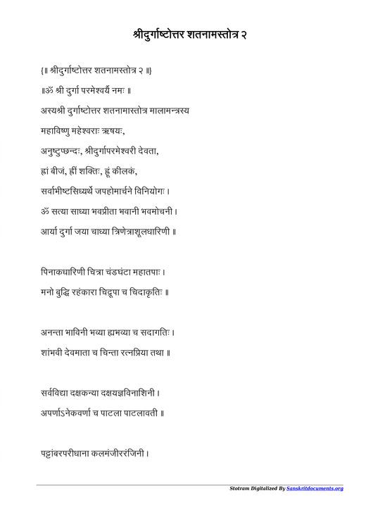 श्री दुर्गा अष्टोत्तर शतनामावली | Durga Ashtottara Shatanamavali