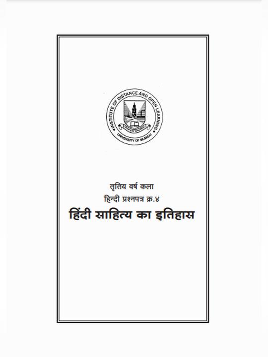 Hindi Sahitya Ka Itihas