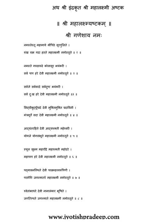 महालक्ष्मी अष्टकम   Mahalakshmi Ashtkam