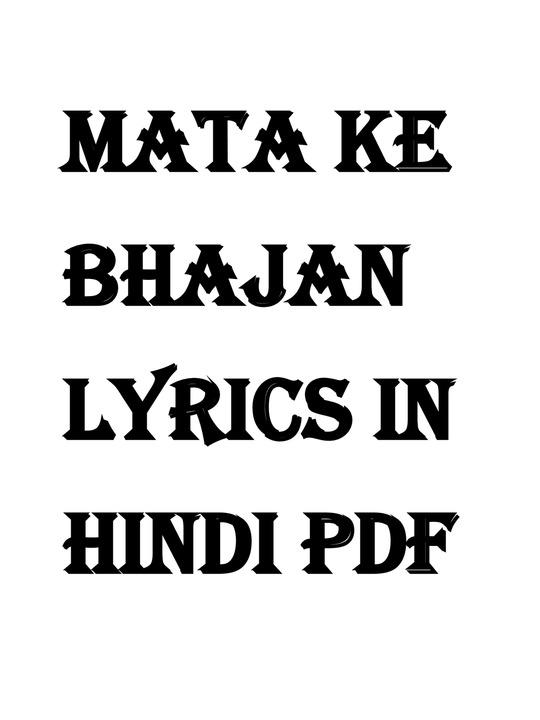Mata Ke Bhajan Lyrics in Hindi