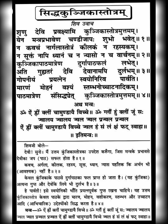 सिद्ध कुंजिका स्तोत्र   Siddha Kunjika Stotram