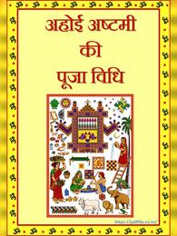 अहोई अष्टमी व्रत पूजा विधि   Ahoi Ashtami Puja Vidhi