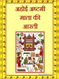 अहोई अष्टमी माता की आरती  / Ahoi Ashtami Mata Ki Aarti