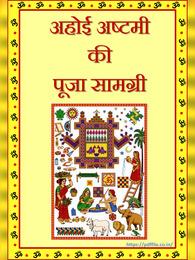 अहोई अष्टमी पूजा सामग्री लिस्ट   Ahoi Ashtami Puja Samagri List