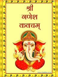 श्री गणेश कवच स्तोत्र   Ganesha Kavacham