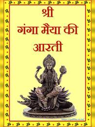 गंगा मैया की आरती   Ganga Maiya Ki Aarti