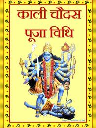 काली चौदस पूजा विधि   Kali Chaudas Puja Vidhi