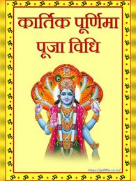 कार्तिक पूर्णिमा पूजा विधि   Kartik Purnima Puja Vidhi