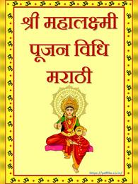 लक्ष्मी पूजन कसे करावे   Laxmi Pooja Vidhi