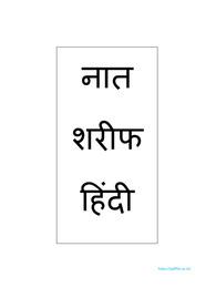 नात शरीफ बुक हिंदी   Naat Sharif Lyrics