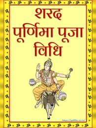 शरद पूर्णिमा पूजा विधि   Sharad Purnima Puja Vidhi