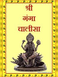 श्री गंगा चालीसा   Ganga Chalisa