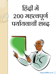 पर्यायवाची शब्द हिंदी   Hindi Paryayvachi Shabd List