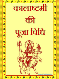 कालाष्टमी पूजा विधि   Kalashtami Puja Vidhi