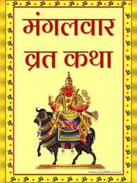 मंगलवार व्रत कथा   Mangalvar Vrat Katha in Hindi