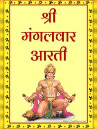 मंगलवार की आरती   Mangalvar Vrat Aarti