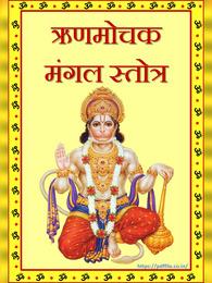 ऋणमोचक मंगल स्तोत्र   Rinmochan Mangal Stotra