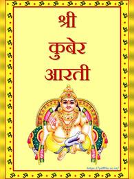 श्री कुबेर आरती   Shri Kuber Bhagwan Ki Aarti