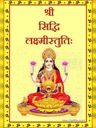 सिद्ध लक्ष्मी स्तोत्र   Siddhi Lakshmi Stotram