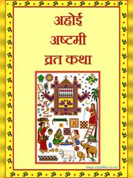 Ahoi Ashtami Katha Book
