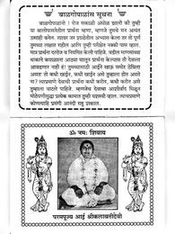 Balopasana Kalavati Aai