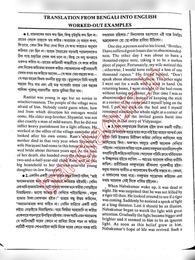 Bengali to English Translation Book