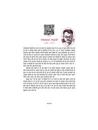 धर्म की आड़   Dharm Ki Aad Class 9