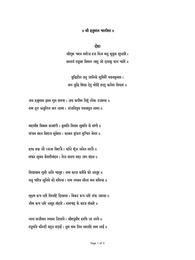 हनुमान चालीसा लिरिक्स   Hanuman Chalisa Lyrics