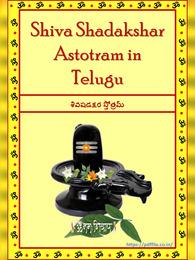 శివషడక్షర స్తోత్రమ్   Shiva Shadakshar Astotram