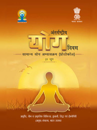 योग के प्रकार   Yoga Book