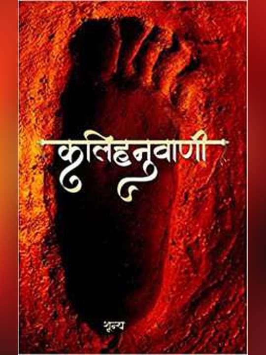 कलिहनुवाणी | Kalihanuvani Book