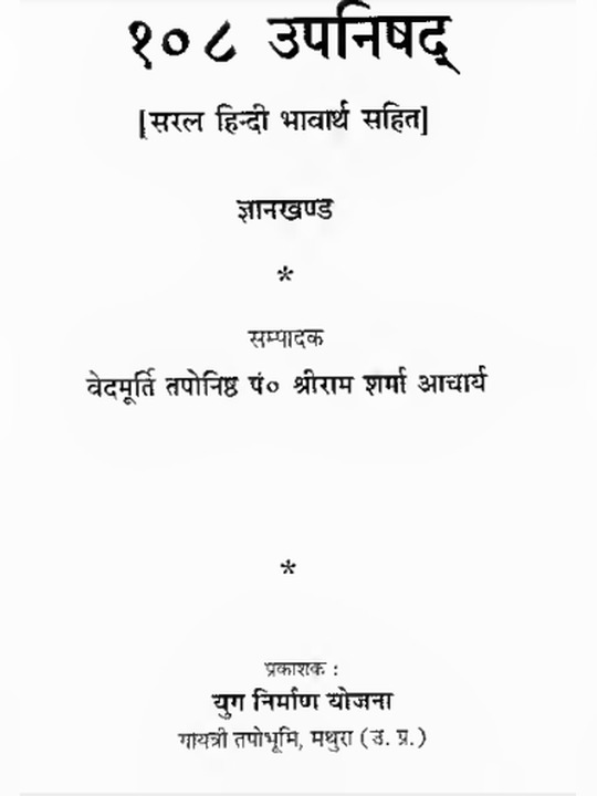 108 उपनिषद के नाम | 108 Upanishad