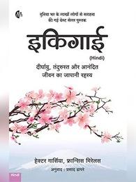 इकिगाई बुक हिंदी में | Ikigai Book