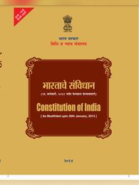 भारताचे संविधान   The Constitution of India