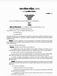 भारतीय दंड प्रक्रिया सहिंता   Criminal Procedure Code (CrPC) 1973