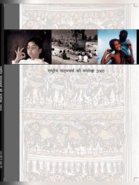 राष्ट्रीय पाठ्यचर्या एनसीएफ 2005 | NCF 2005