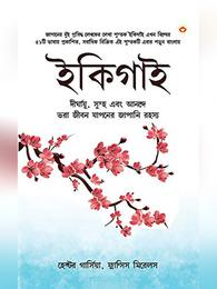 ইকিগাই বাংলা | Ikigai Book