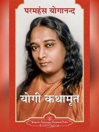 योगी कथामृत | Autobiography of a Yogi