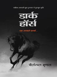 डार्क हॉर्स बुक हिंदी पीडीऍफ़   Dark Horse Book by Nilotpal Mrinal