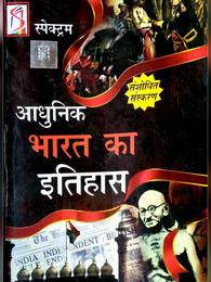 Spectrum Modern History Book